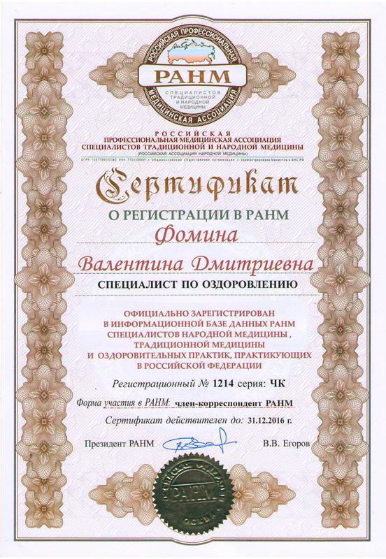 Сертификат о регистрации в РАНМ