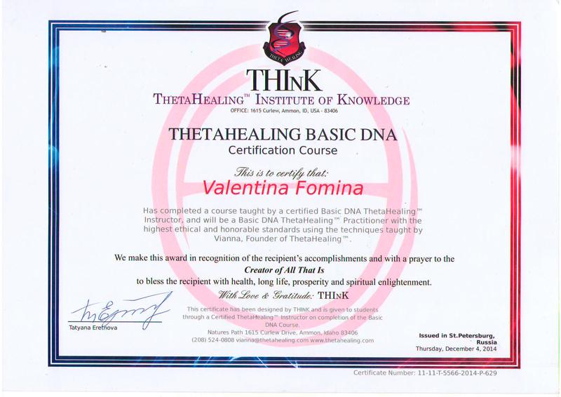 Сертификат,
