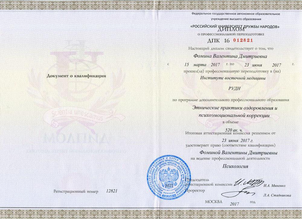 Государственный диплом -